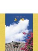 島唄スーパー ベスト (Ltd)