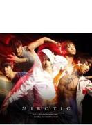 第4集: 呪文: Mirotic (+DVD)