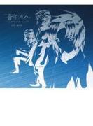 蒼穹のファフナー Dead Aggressor CD-BOX【CD】 5枚組