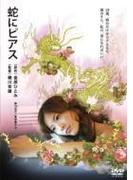 蛇にピアス【DVD】
