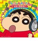 CDツイン クレヨンしんちゃん TV 映画 主題歌集だゾ【CD】 2枚組