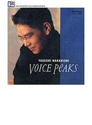 Voice Peaks 【CD】