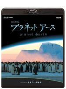 プラネットアース Episode1「生きている地球」