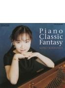 ピアノ・クラシック・ファンタジー