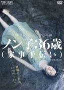 ノン子36歳 (家事手伝い)【DVD】