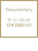 ザ・シークレット 日本語版DVD【DVD】