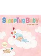 スリーピング ベイビー -おやすみ赤ちゃん