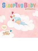 スリーピング ベイビー -おやすみ赤ちゃん【CD】