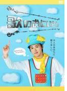 歌のおにいさん DVD-BOX【DVD】 4枚組
