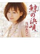 鯨の浜唄【CDマキシ】