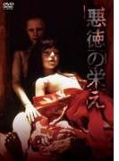 悪徳の栄え【DVD】