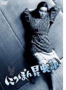 にっぽん昆虫記【DVD】