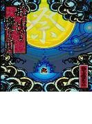 船出づる慶びの月【CD】