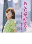 あんたが好きや ~浅田あつこ近畿物語~【CD】