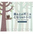 崖の上のポニョ / となりのトトロ - ジブリコレクション: α波オルゴール ベスト【CD】 2枚組