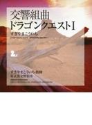 交響組曲「ドラゴンクエストI」+「ME」集【CD】