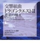 交響組曲「ドラゴンクエストII」悪霊の神々【CD】