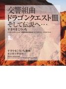 交響組曲「ドラゴンクエストIII」そして伝説へ…【CD】