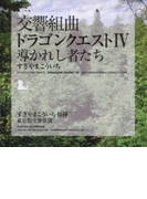 交響組曲「ドラゴンクエストIV」導かれし者たち【CD】