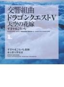 交響組曲「ドラゴンクエストV」天空の花嫁【CD】