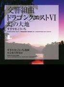 交響組曲「ドラゴンクエストVI」幻の大地【CD】