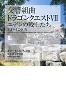 交響組曲「ドラゴンクエストVII」エデンの戦士たち【CD】 2枚組