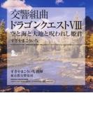 交響組曲「ドラゴンクエストVIII」空と海と大地と呪われし姫君【CD】 2枚組