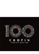 ショパン パーフェクトベスト 100