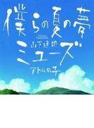 僕らの夏の夢/ミューズ【CDマキシ】