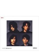 エレカシ自選作品集 EMI 胎動期