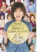 浅田あつこ 15周年メモリアル【DVD】