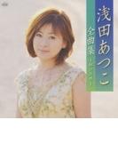 浅田あつこ全曲集~鯨の浜唄~【CD】