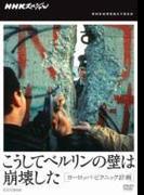 NHKスペシャル こうしてベルリンの壁は崩壊した ヨーロッパ・ピクニック計画