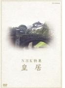 NHK特集 皇居