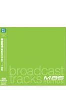 ブロードキャスト トラックス毎日放送 (Mbs)編