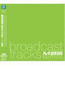 ブロードキャスト トラックス毎日放送 (Mbs)編【CD】