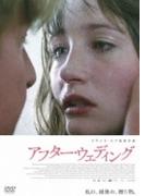 アフター・ウェディング スペシャル・エディション【DVD】