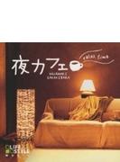 夜カフェ~リラックス タイム