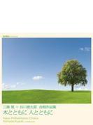 木とともに 人とともに-谷川俊太郎 作品集: 山田和樹 / 東京混声cho