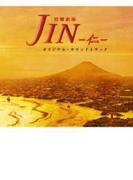 TBS系 日曜劇場「JIN-仁-」オリジナル・サウンドトラック【CD】