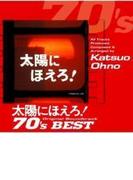 太陽にほえろ!オリジナル・サウンドトラック 70'sベスト【SHM-CD】