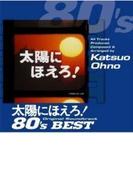太陽にほえろ!オリジナル・サウンドトラック 80'sベスト【SHM-CD】