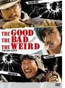 グッド・バッド・ウィアード 特別版【DVD】 2枚組