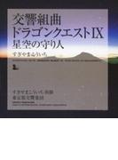 交響組曲「ドラゴンクエストIX」星空の守り人【CD】