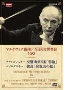 チャイコフスキー:交響曲第6番『悲愴』、ムソルグスキー:『展覧会の絵』 マルケヴィチ&NHK交響楽団(1983)