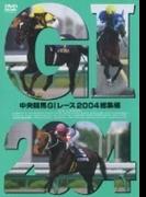 中央競馬G Iレース 2004総集編【低価格版】【DVD】