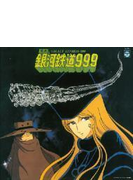 組曲 銀河鉄道999【CD】