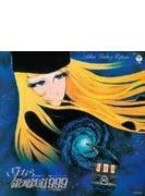 交響詩 さよなら銀河鉄道999【CD】 2枚組
