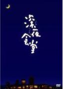 深夜食堂 【ディレクターズカット版】【DVD】 3枚組