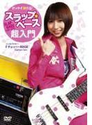 ゼッタイ弾けるスラップ・ベース超入門【DVD】